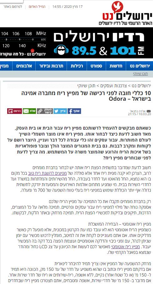 כתבה שהתפרסמה עלינו באתר החדשות - ירושלים נט