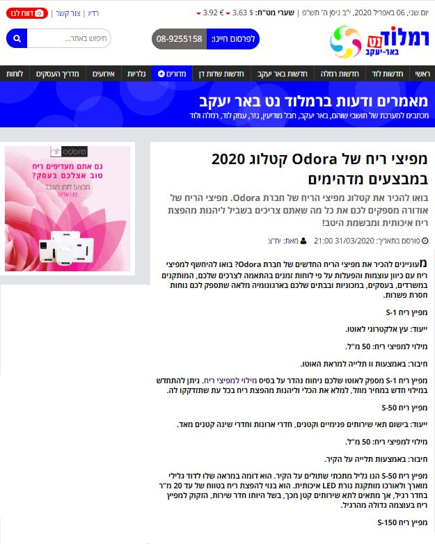 כתבה שנכתבה עלינו באתר החדשות הפאפולרי - רמלוד נט באר יעקב